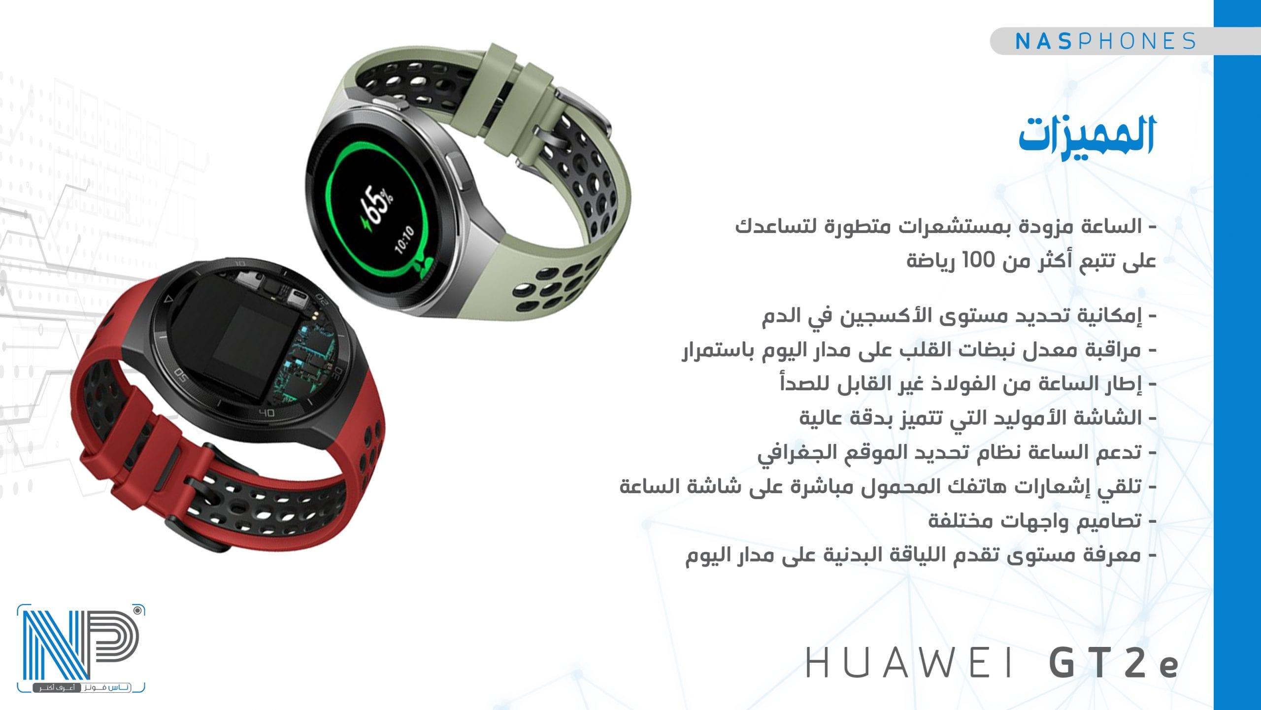 مميزات Huawei GT2e