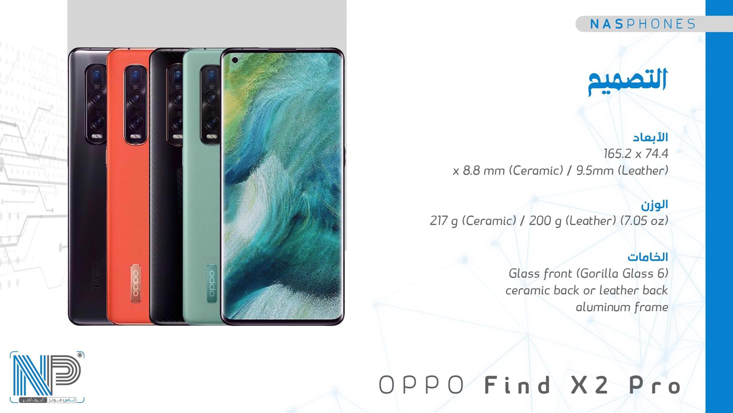 تصميم موبايل Oppo find X2 Pro