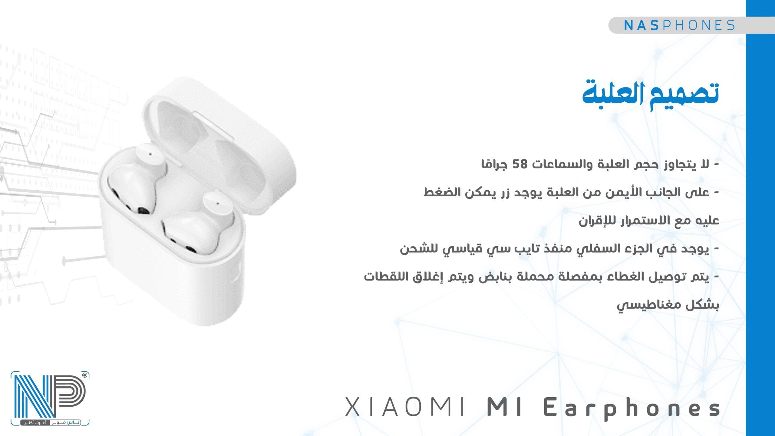 تصميم العلبة الخارجية لـ Xiaomi mi earphones