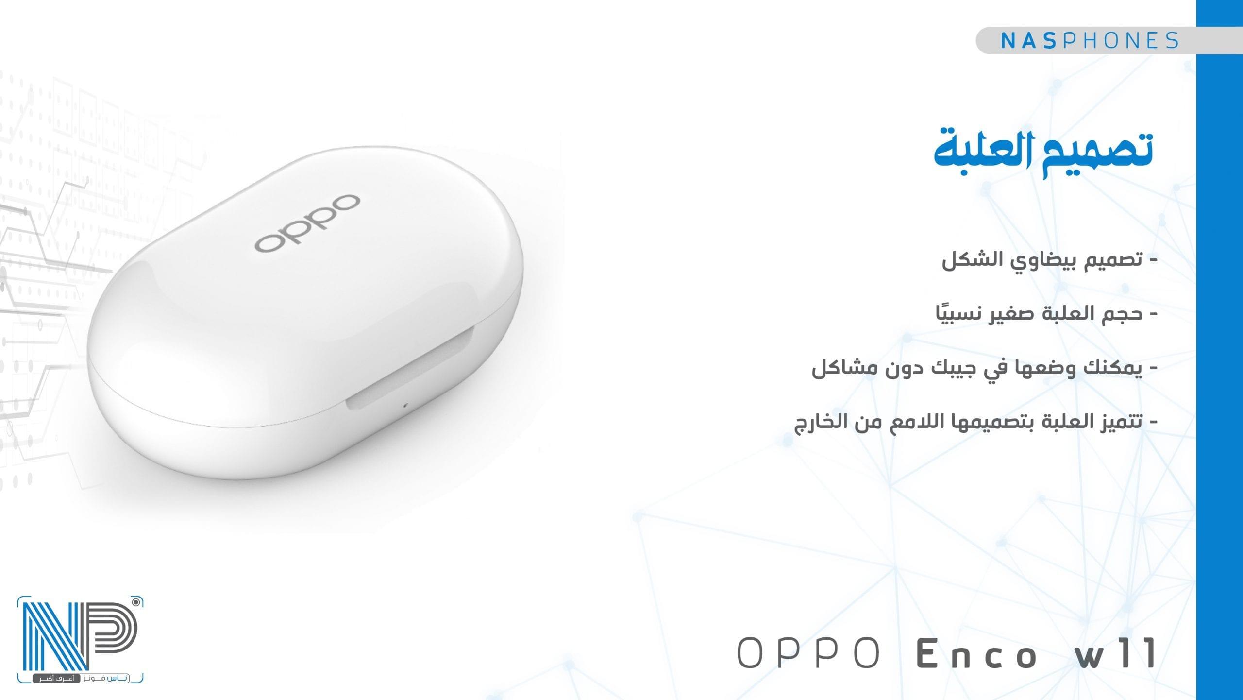 تصميم العلبة الخارجية لـ Oppo Enco w11