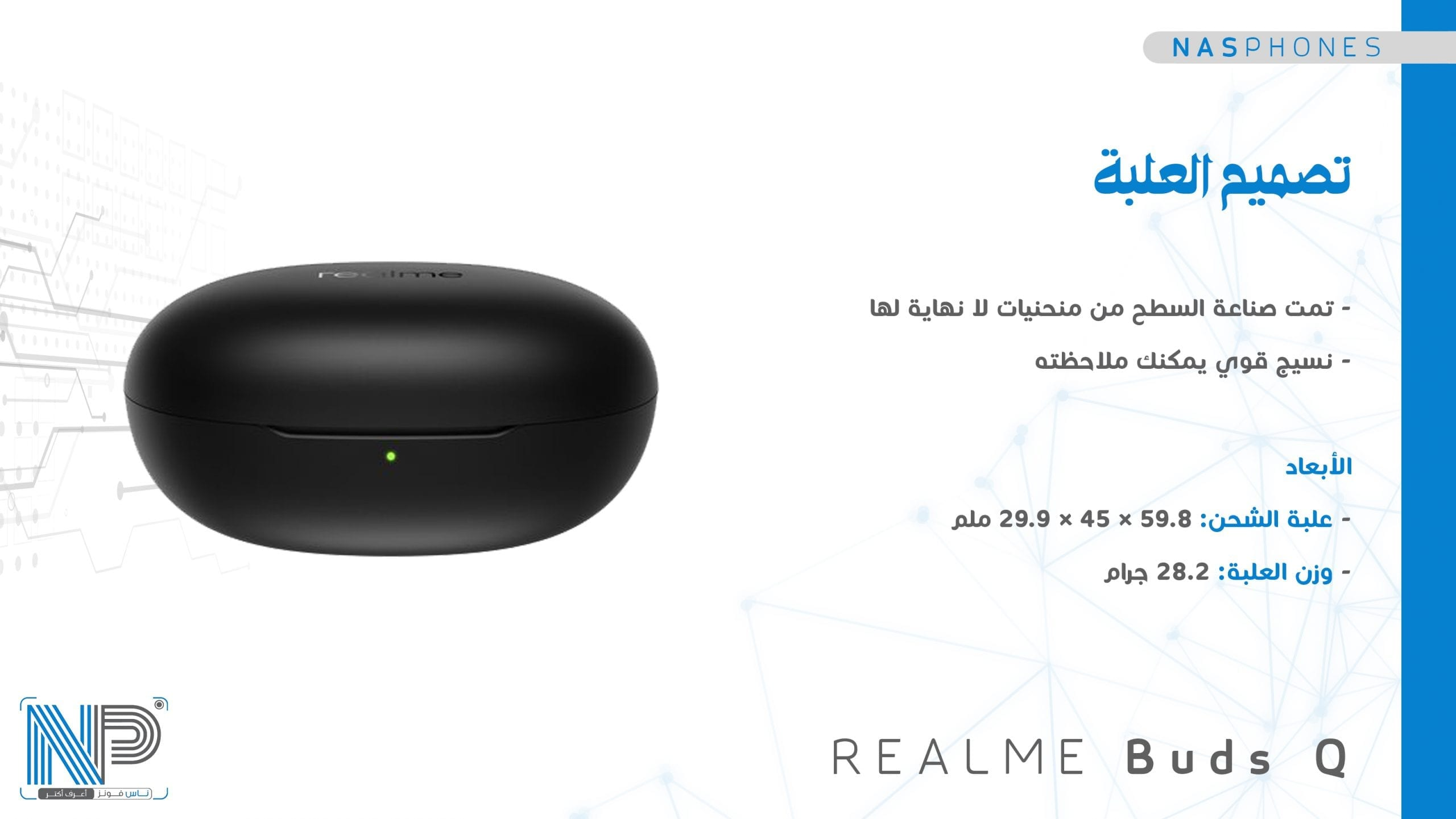 تصميم العلبة الخارجية لـ Realm buds Q