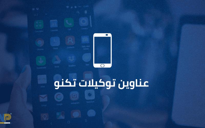عناوين وكلاء وصيانة تكنو في مصر