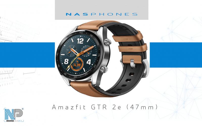 (Amazfit GTR 2e (47mm| المراجعة والمواصفات