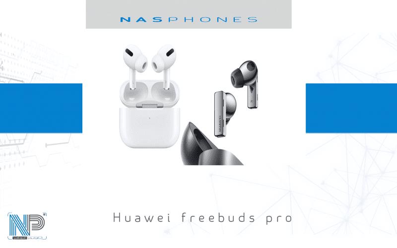 هواوي Freebuds pro| المراجعة والمواصفات