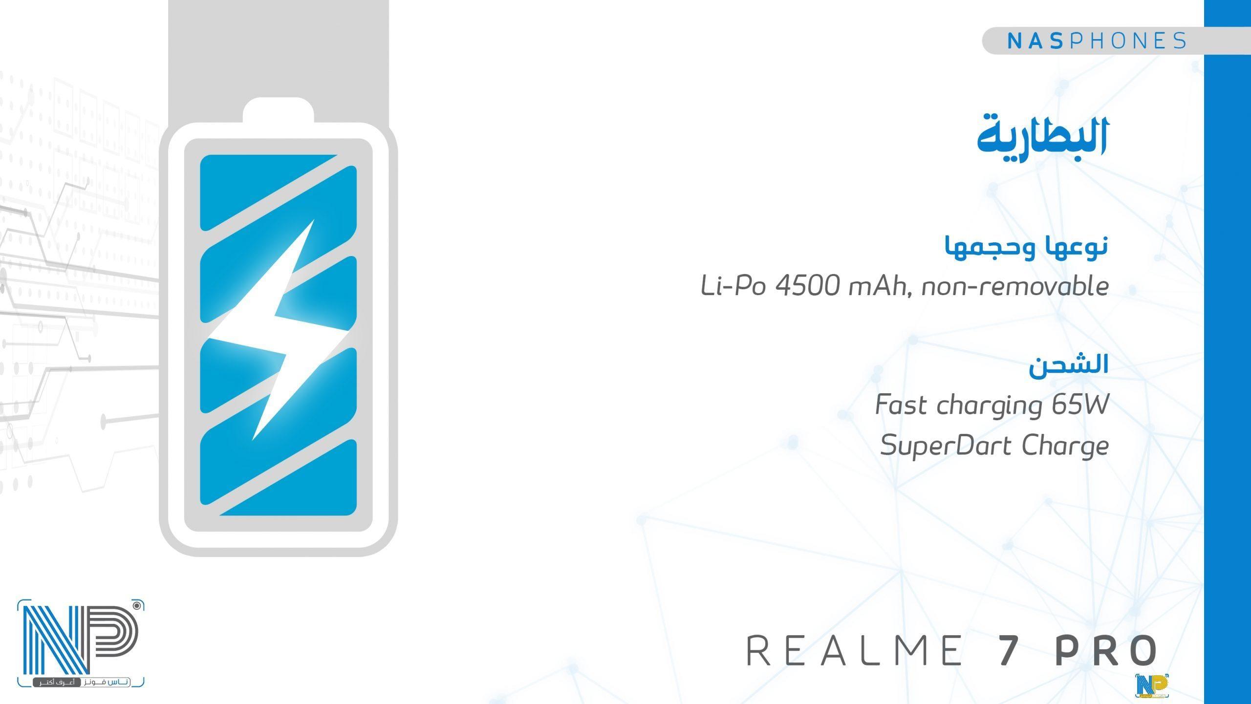 بطارية موبايل realme 7 Pro