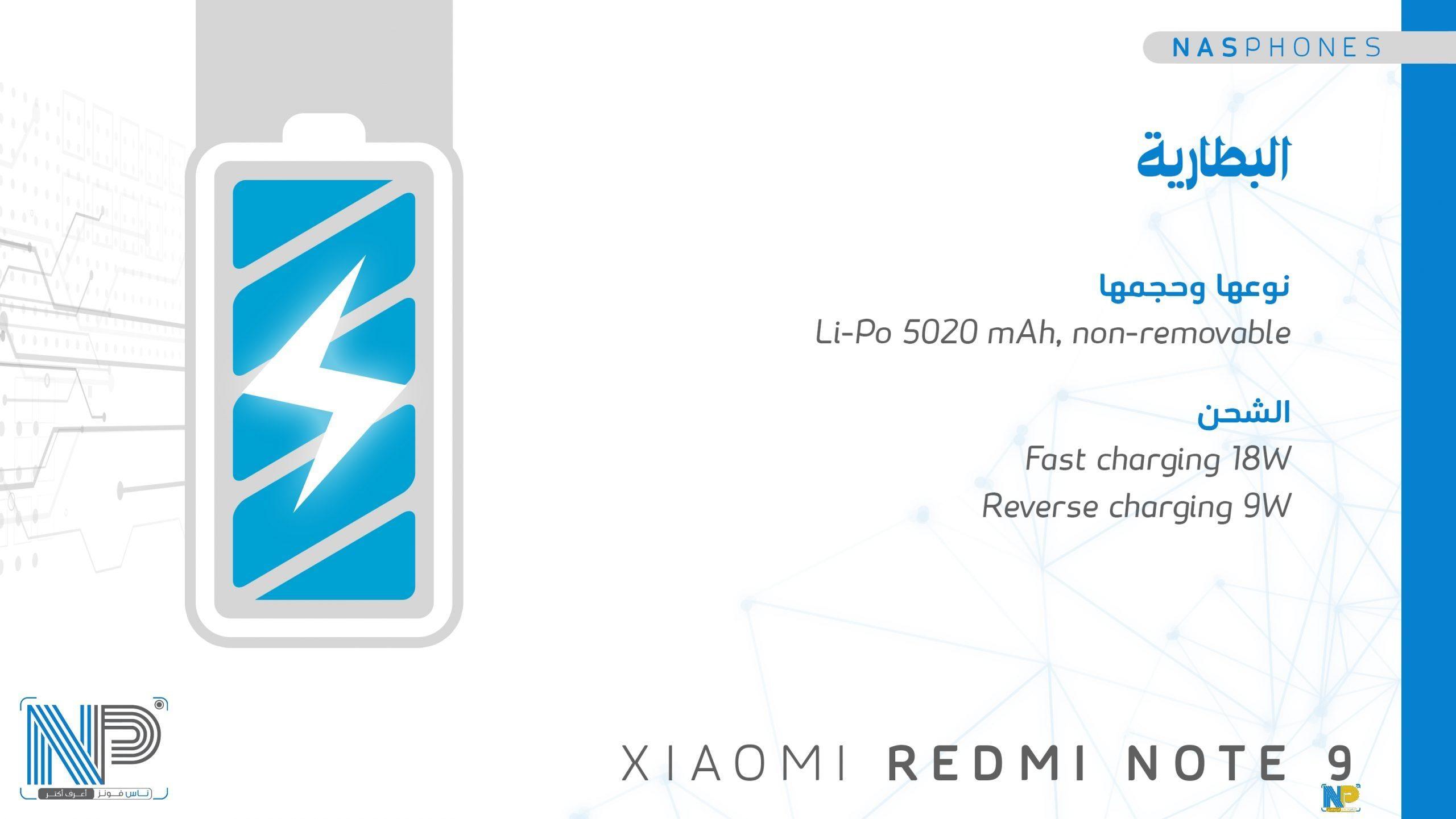 بطارية موبايل Xiaomi Redmi Note 9