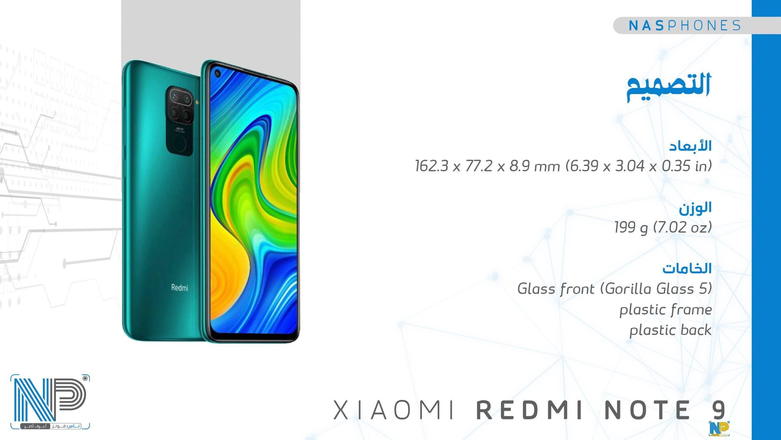 تصميم موبايل Xiaomi Redmi Note 9