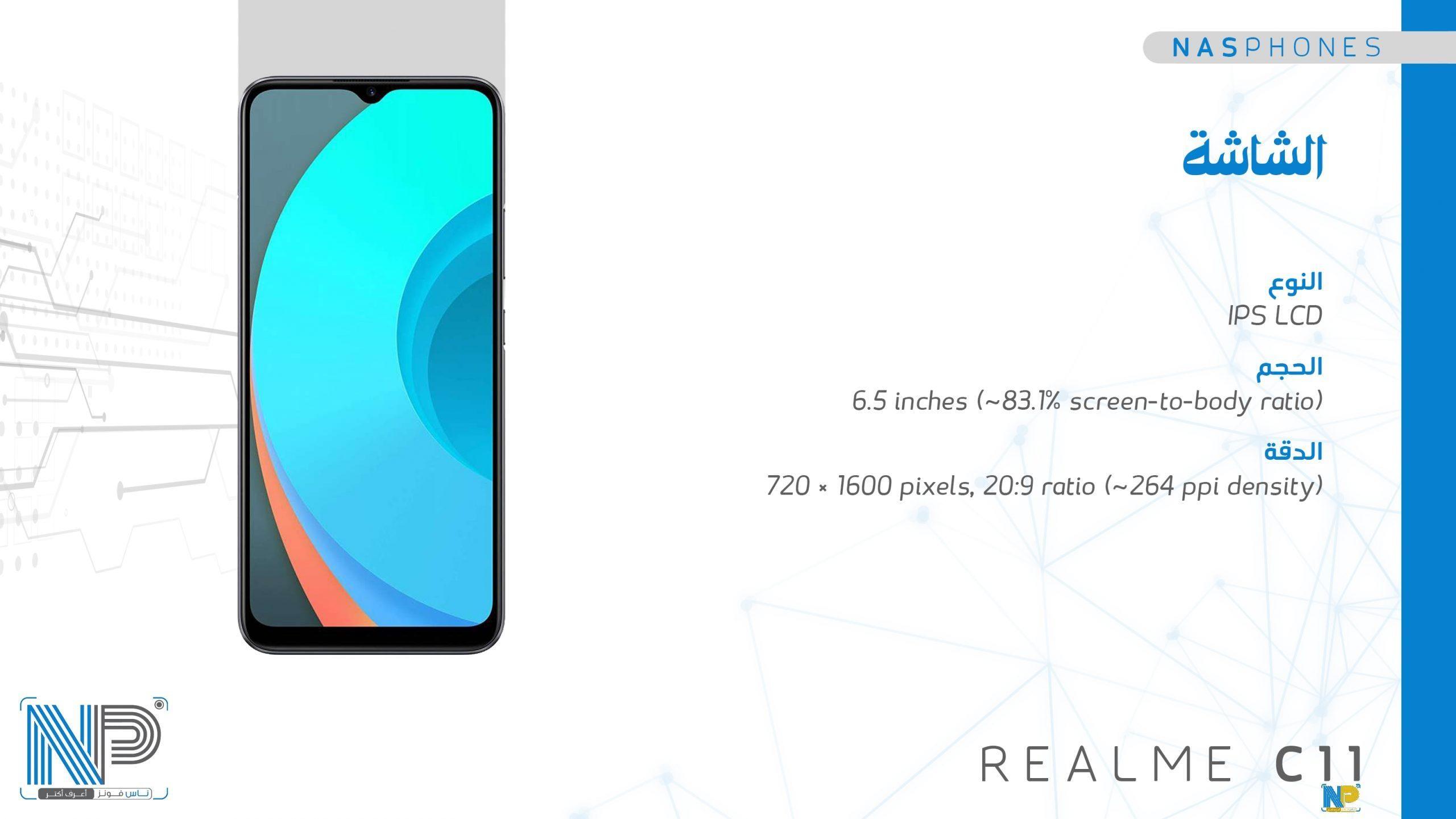 شاشة موبايل realme C11