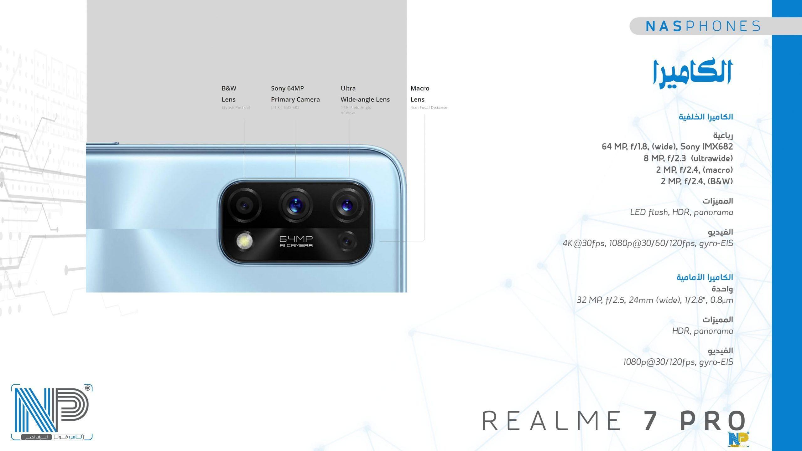كاميرات موبايل realme 7 Pro
