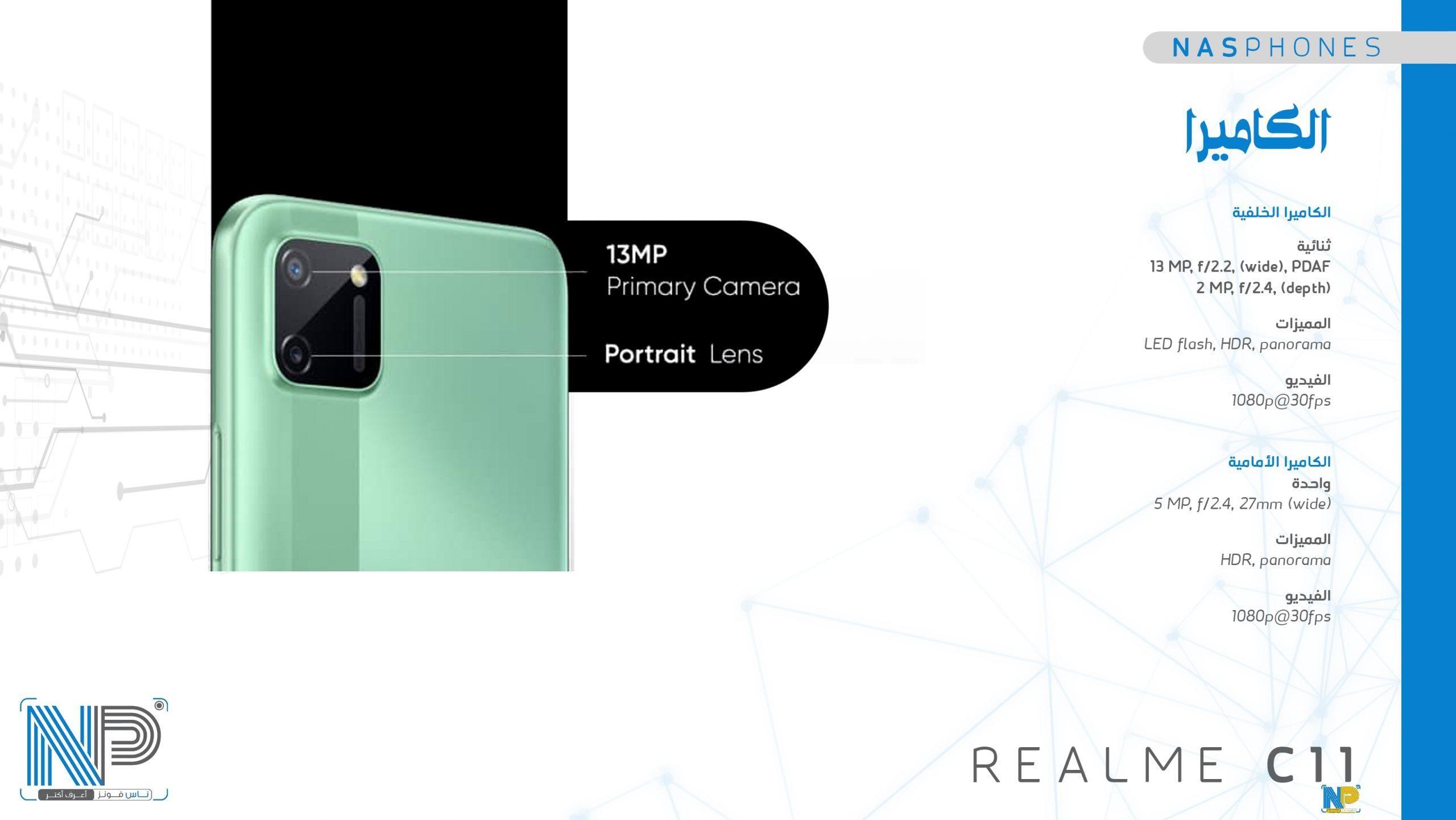 كاميرات موبايل realme C11