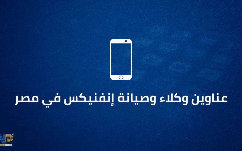 عناوين وكلاء وصيانة إنفنيكس في مصر
