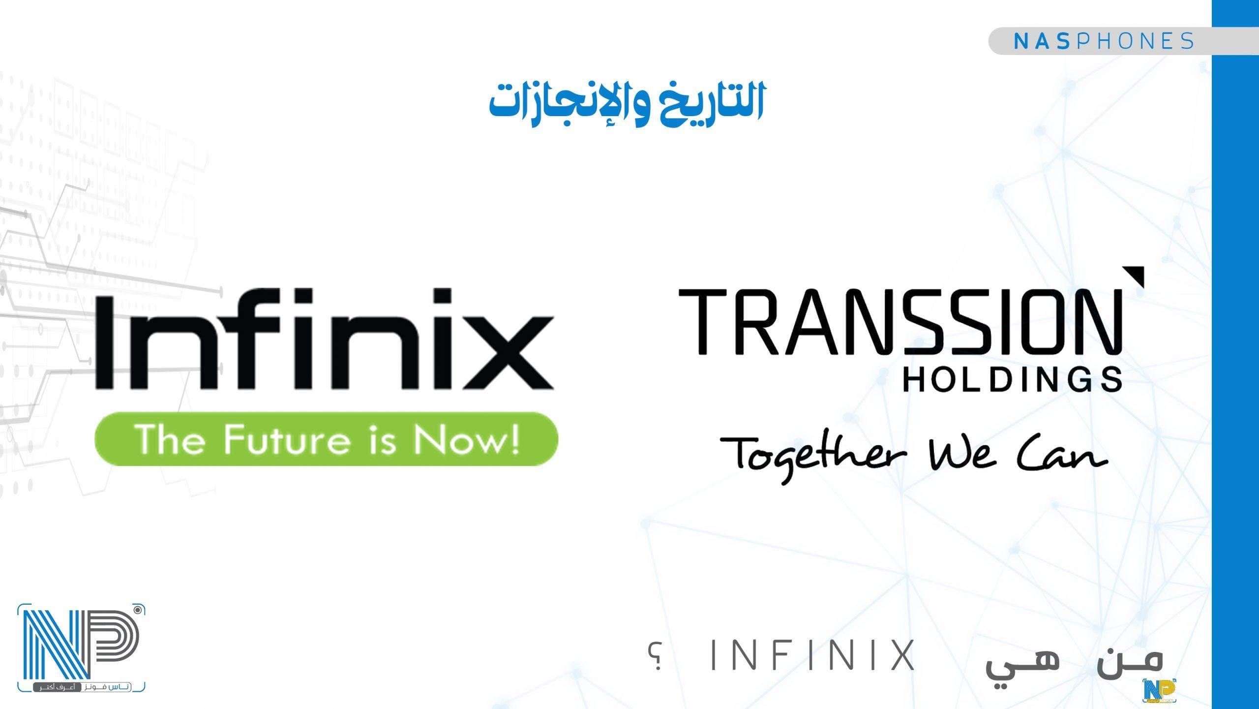 من هي شركة إنفينيكس؟