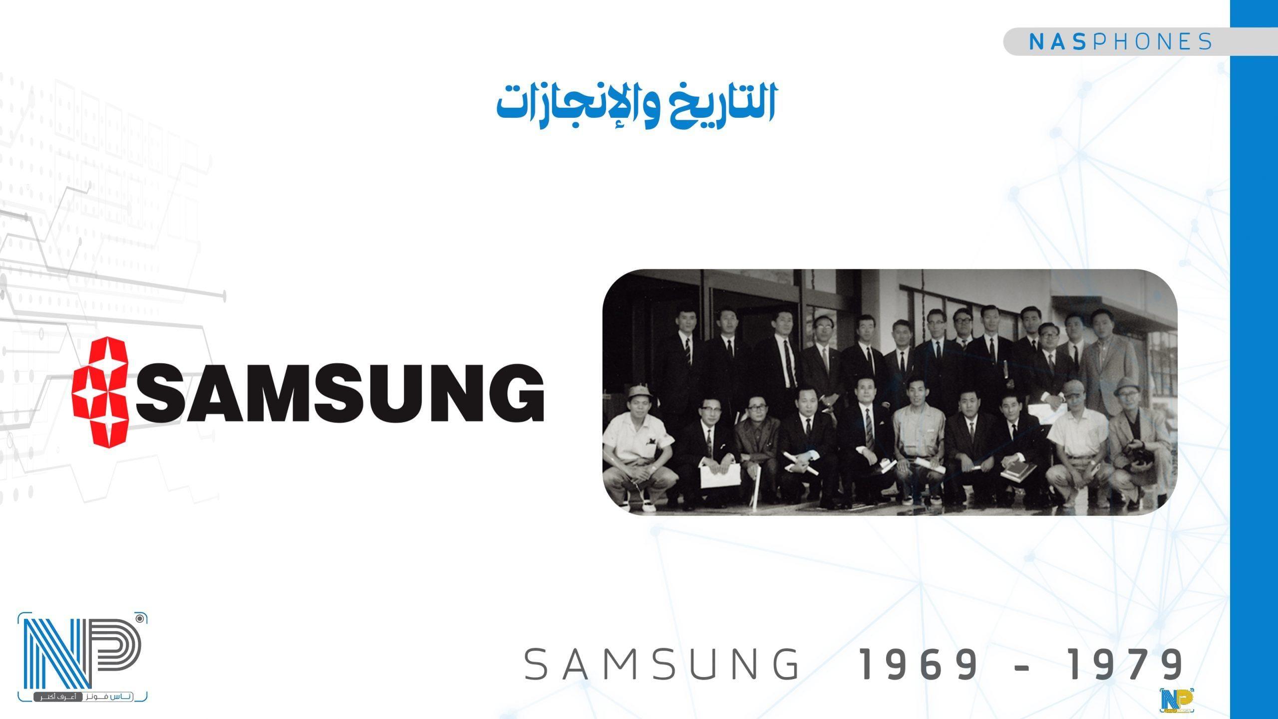 سامسونج 1969 - 1979