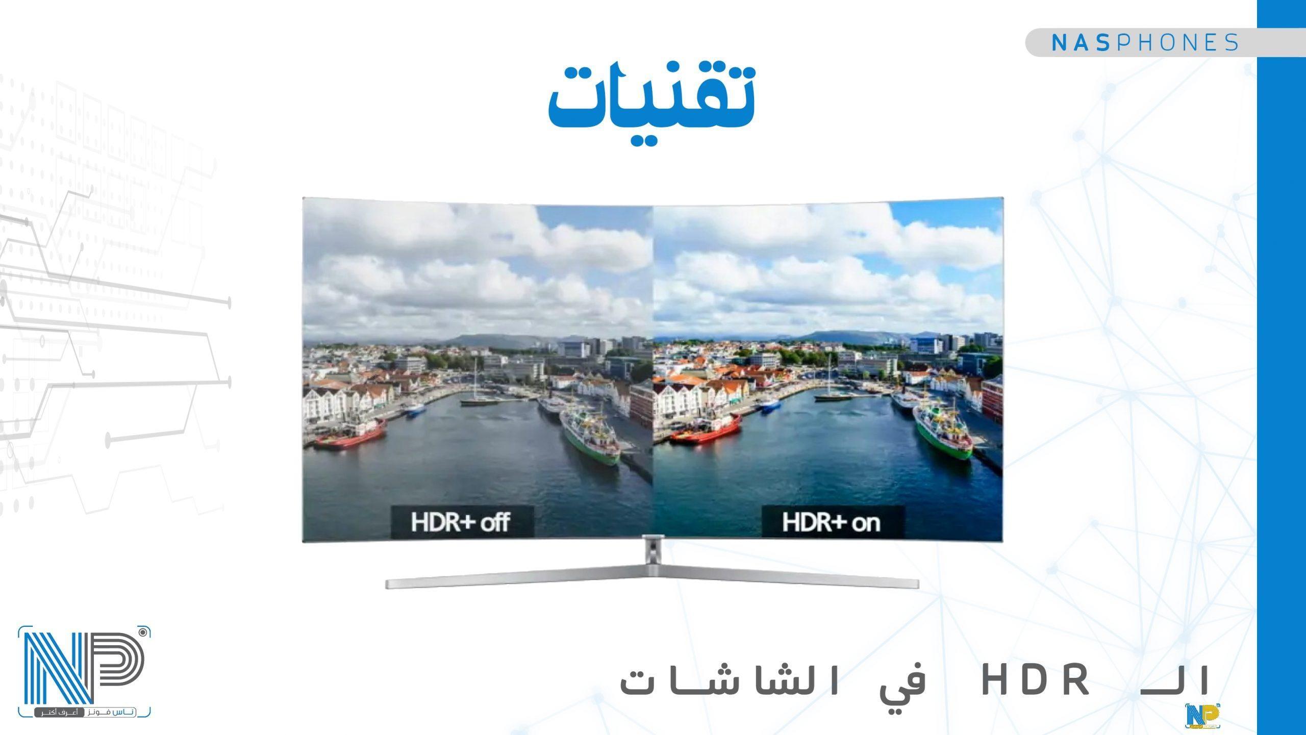 استخدام تقنية الـ HDR في الشاشات التلفزيونية