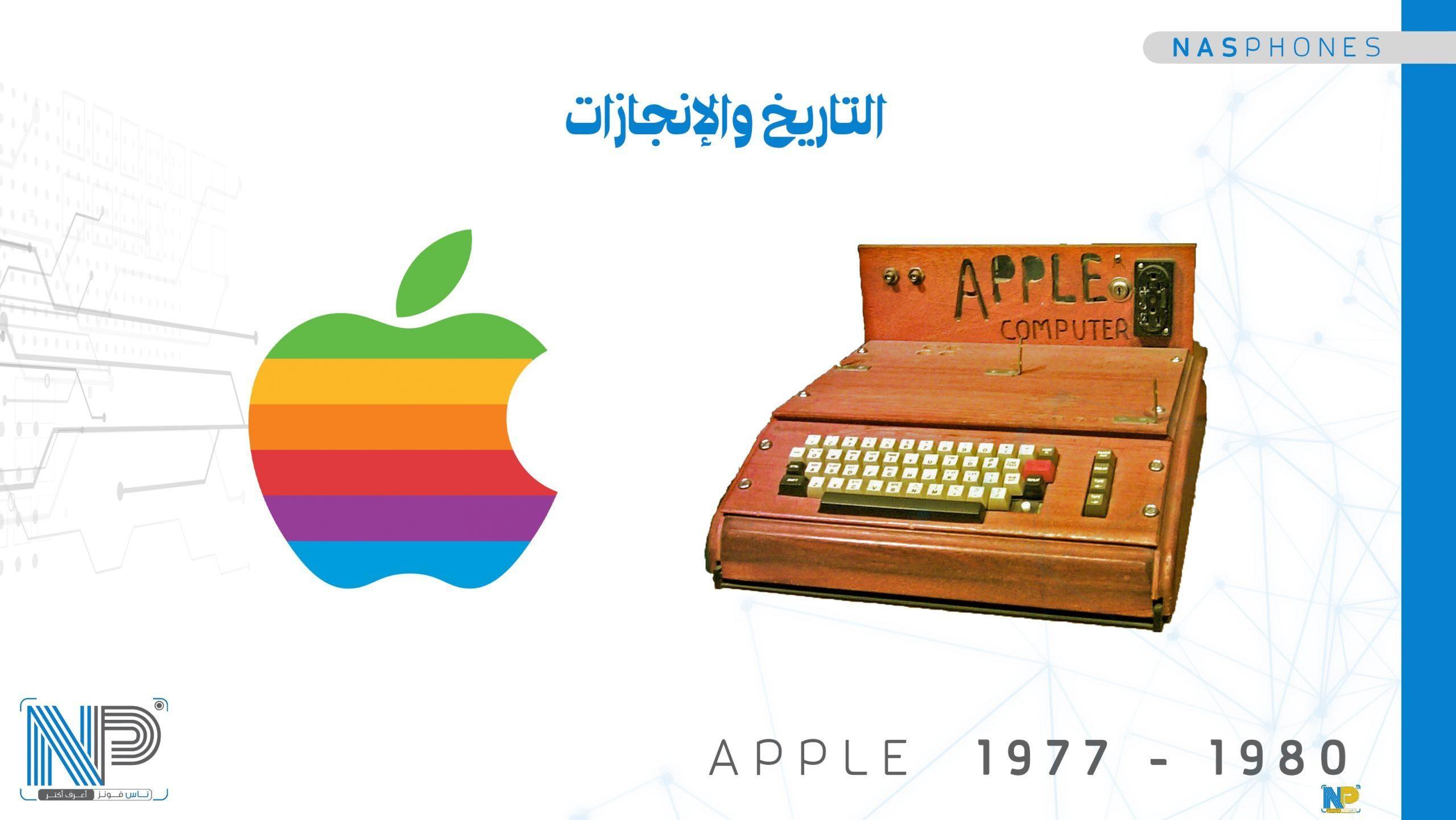 شركة أبل 1977 - 1980