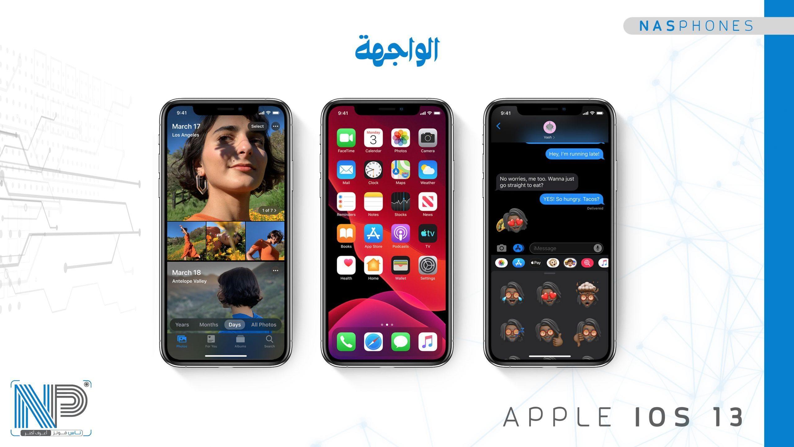 واجهة Apple iPhone IOS 13