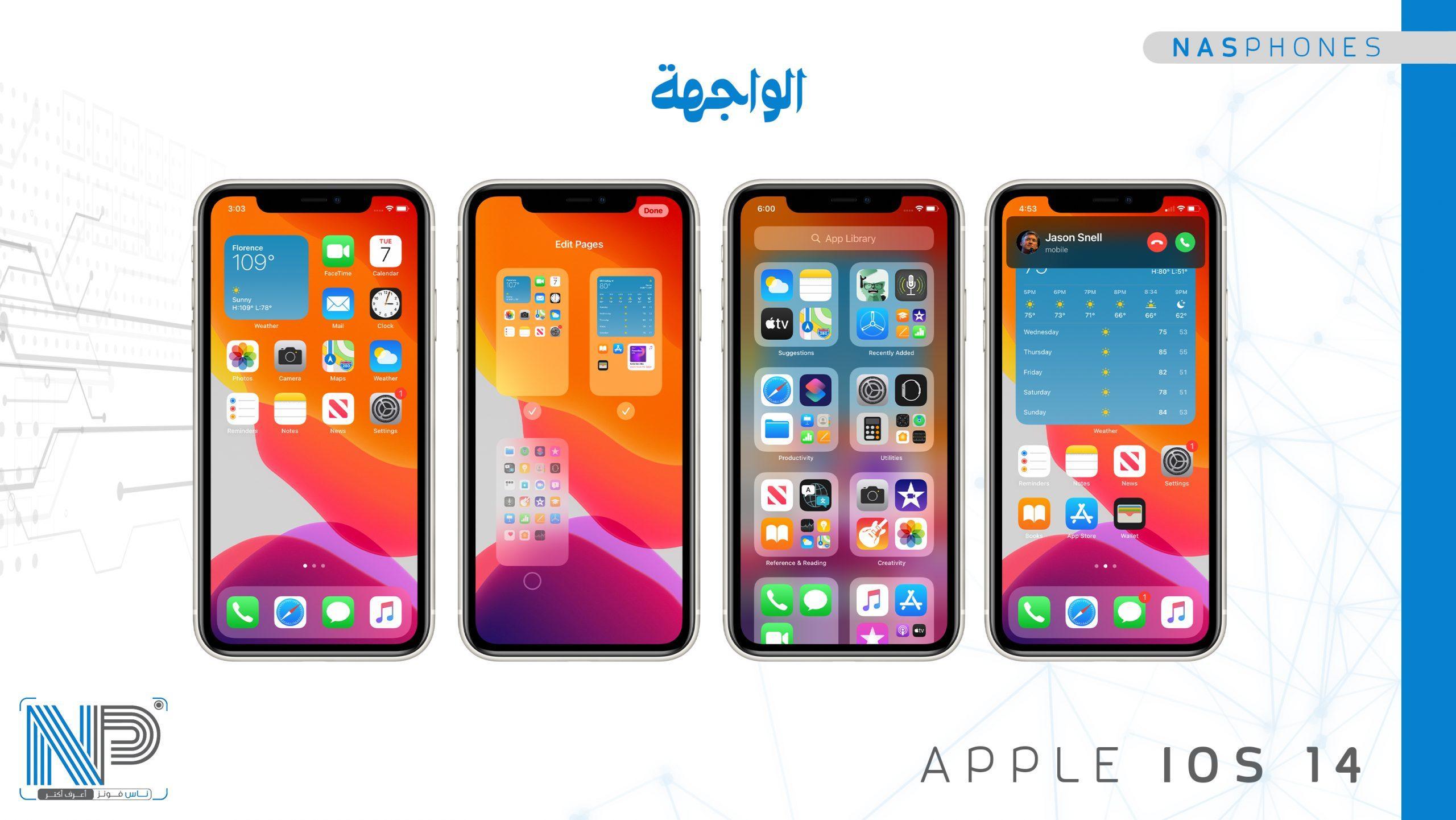 واجهة Apple iPhone IOS 14