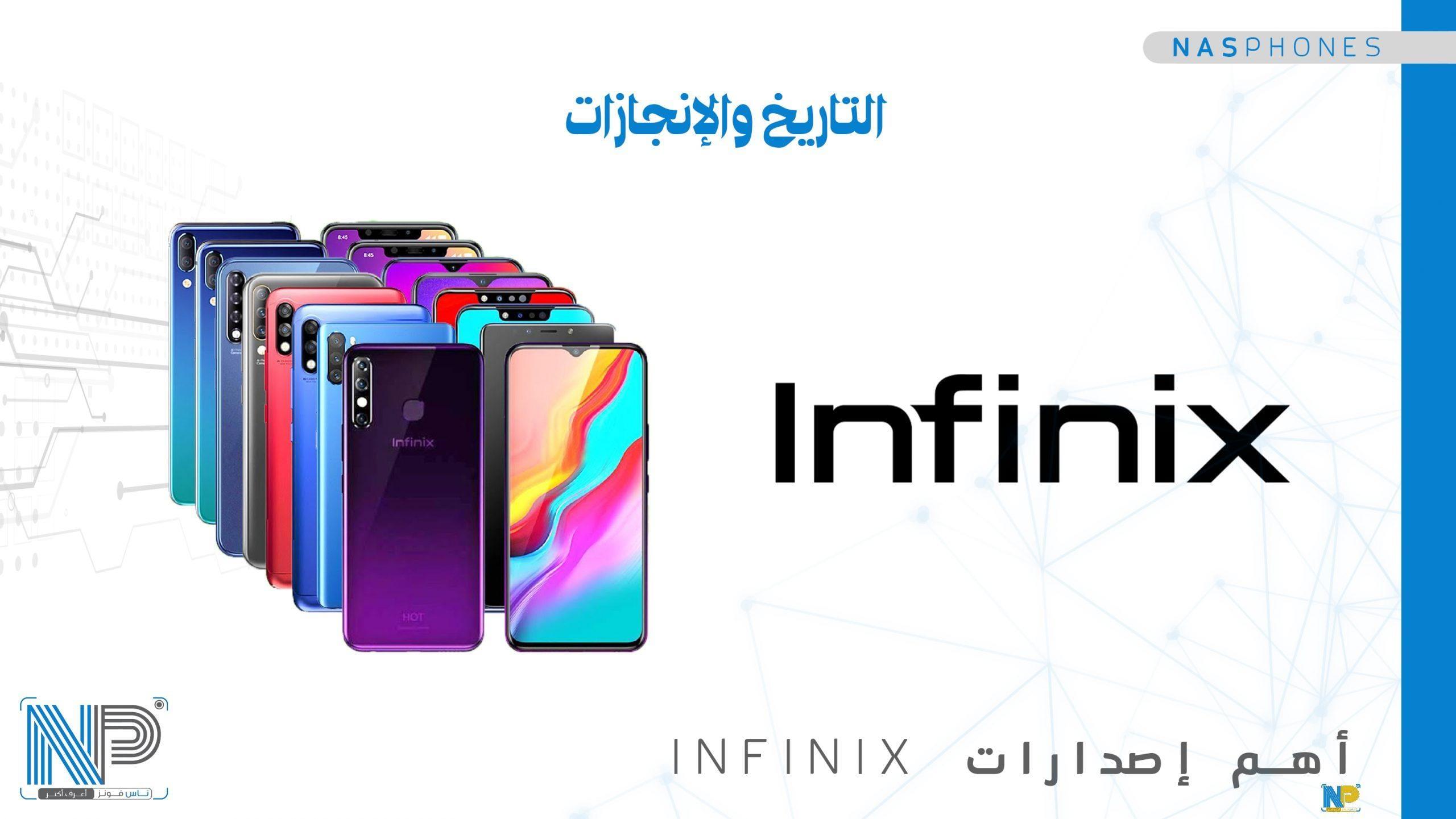 أهم إصدارات شركة إنفينيكس