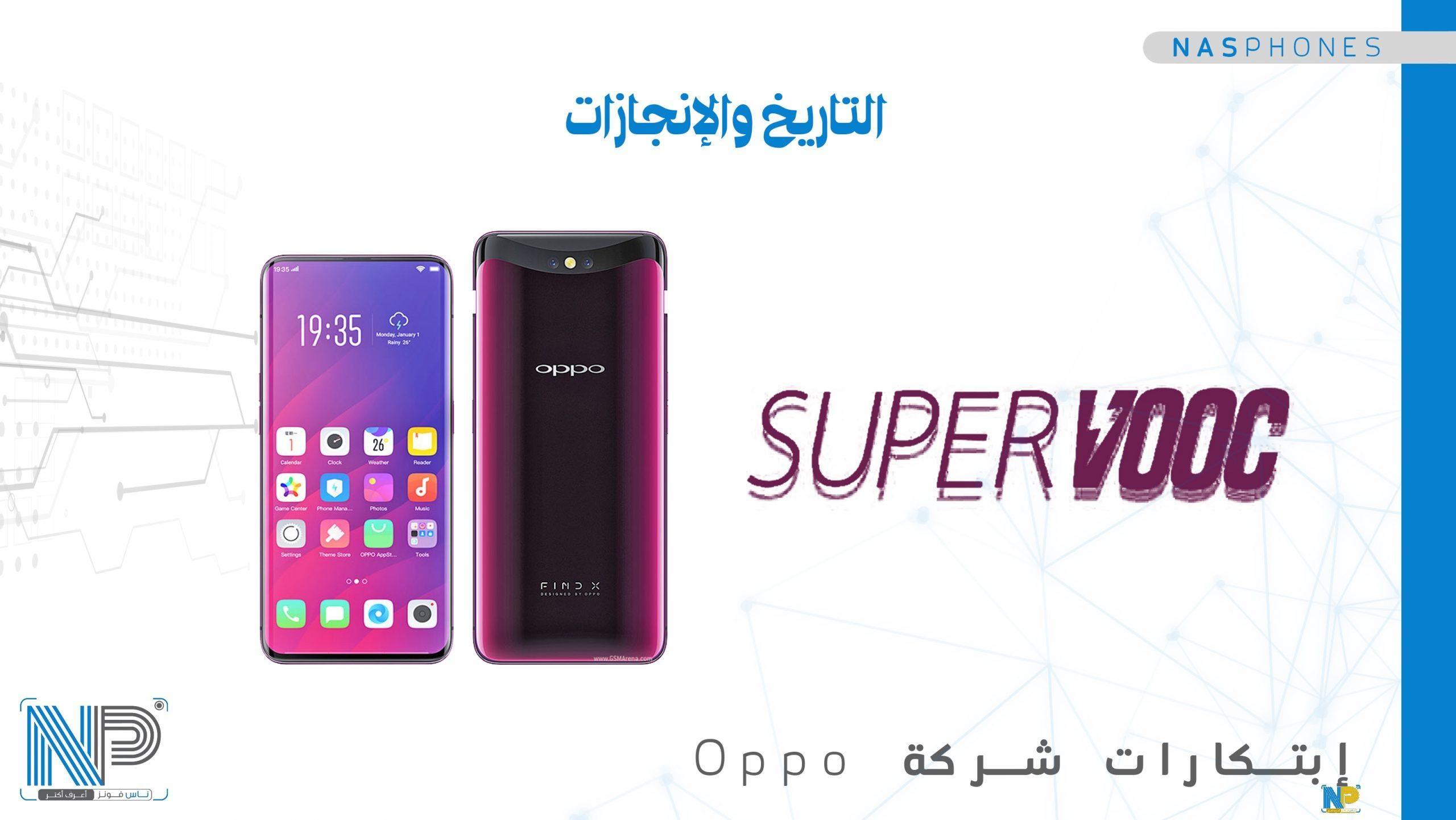 إبتكارات شركة أوبو Oppo