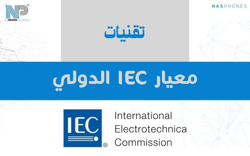 IEC : كيفية معرفة درجة مقاومة الموبايل للماء والغبار