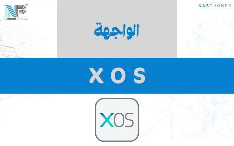 واجهة انفينكس XOS