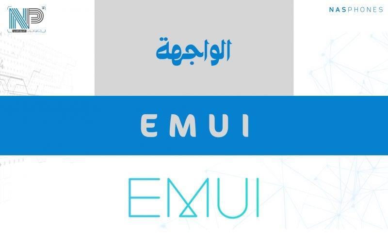 واجهة هواوي EMUI
