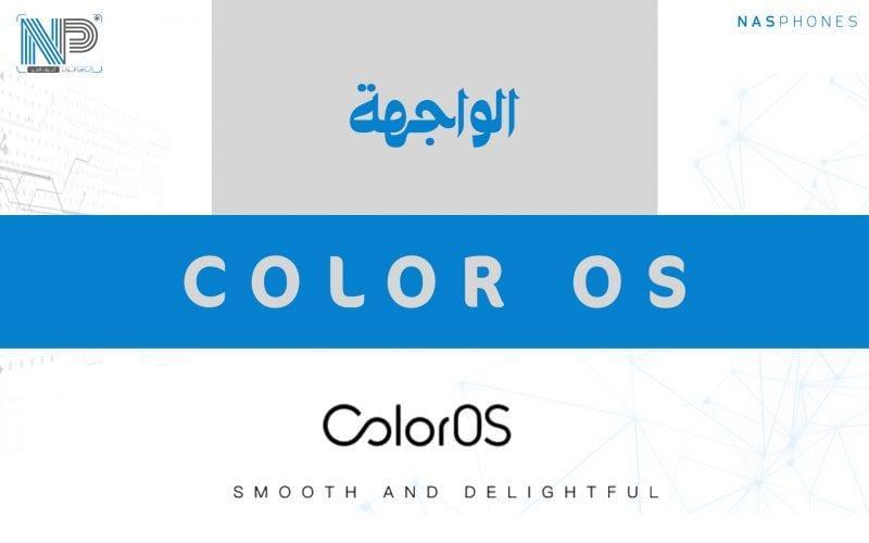 واجهة أوبو Color Os