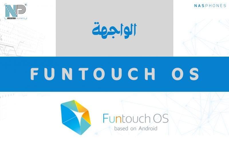 واجهة فيفو FUNTOUCH OS