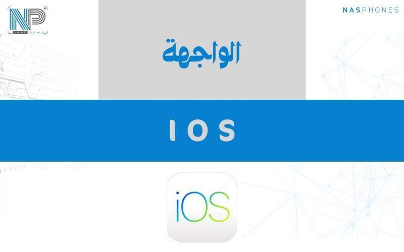 واجهة Apple IOS