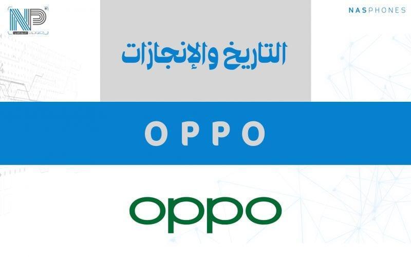 شركة أوبو Oppo| التاريخ والإنجازات