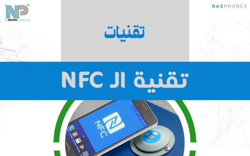 تقنية NFC| أهم 6 فوائد لها