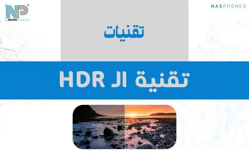 تقنية الـ HDR