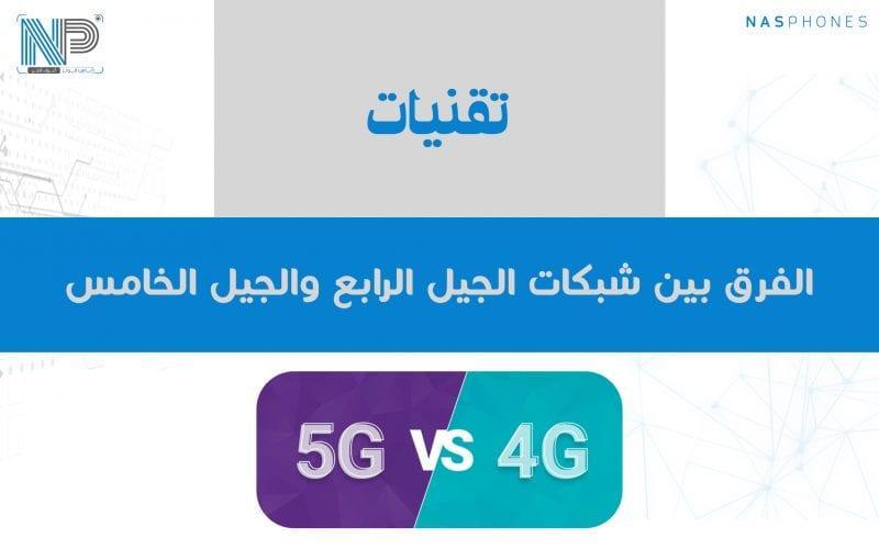 الفرق بين شبكات الجيل الرابع الـ (4G)، والجيل الخامس الـ (5G)