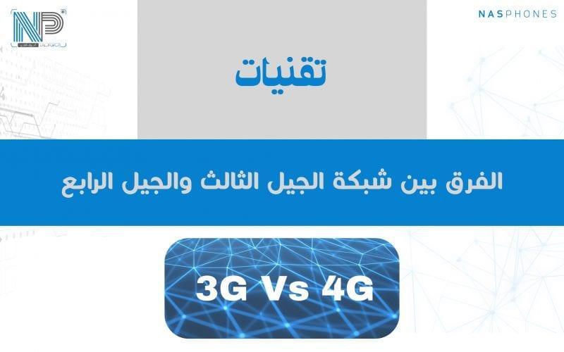 الفرق بين تقنية 3G وتقنية 4G