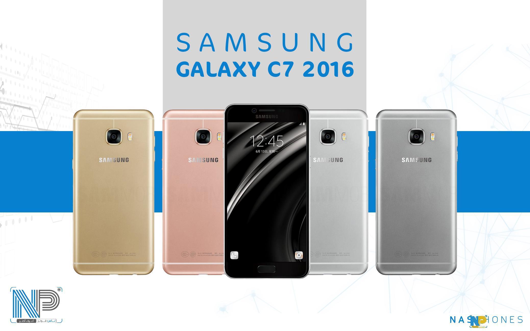 هاتف Samsung Galaxy C7 2016