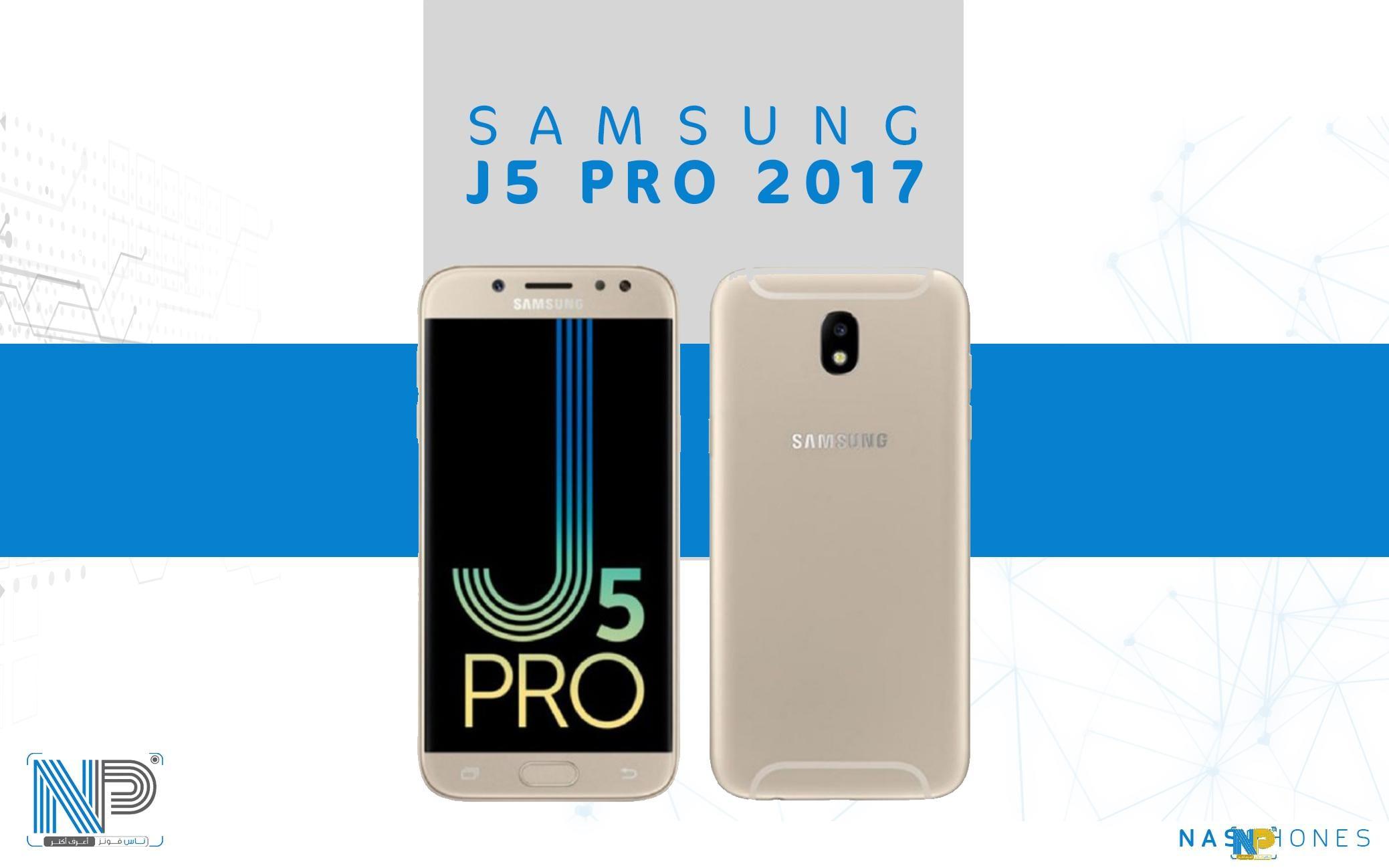 هاتف سامسونج جلاكسي جي 5 برو (2017)