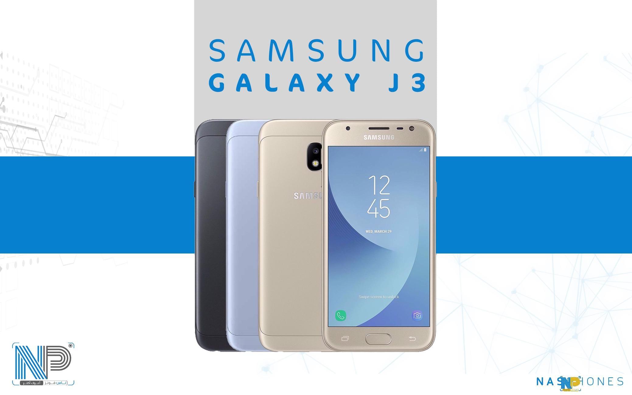 هاتف Samsung Galaxy J3
