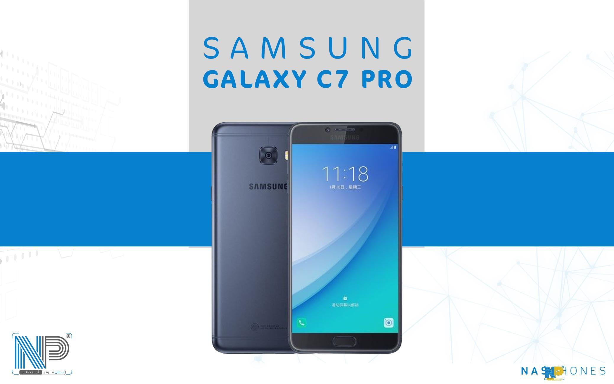 هاتف Samsung Galaxy C7 Pro
