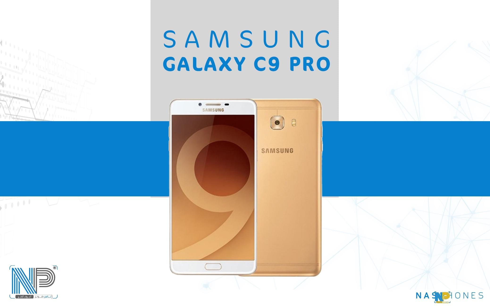 هاتف Samsung Galaxy C9 Pro