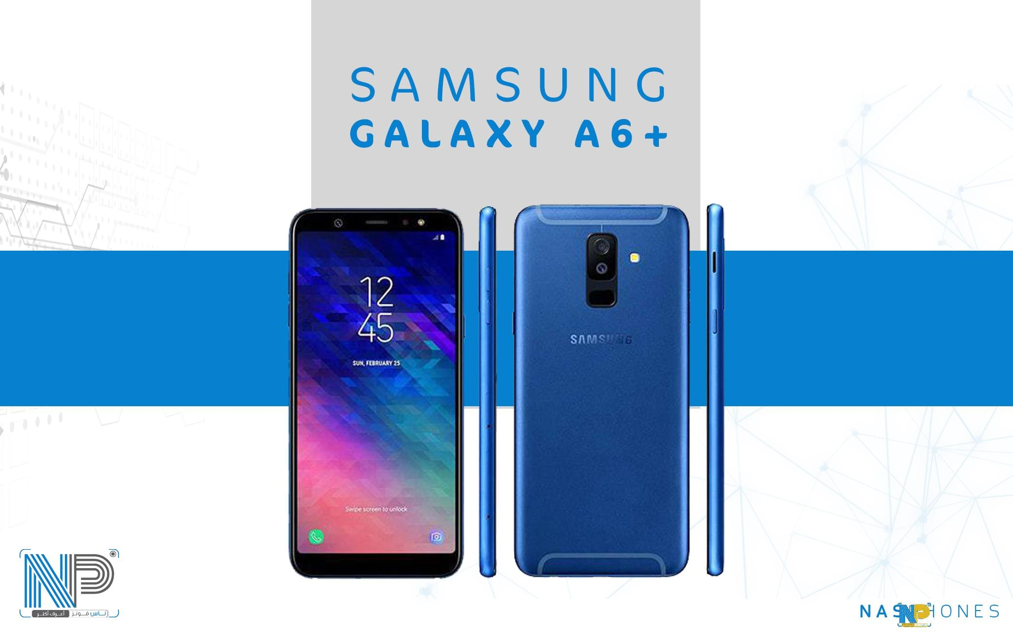 هاتف Samsung Galaxy A6 Plus