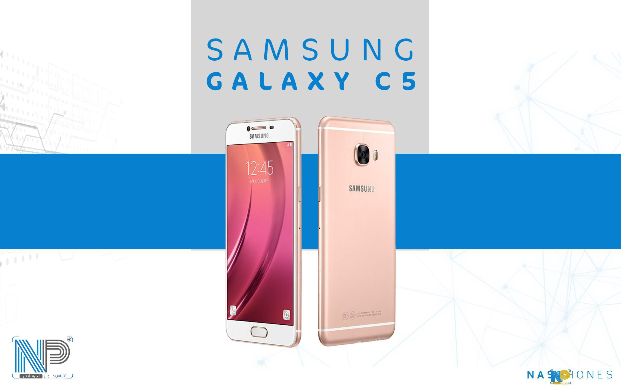 هاتف Samsung Galaxy C5