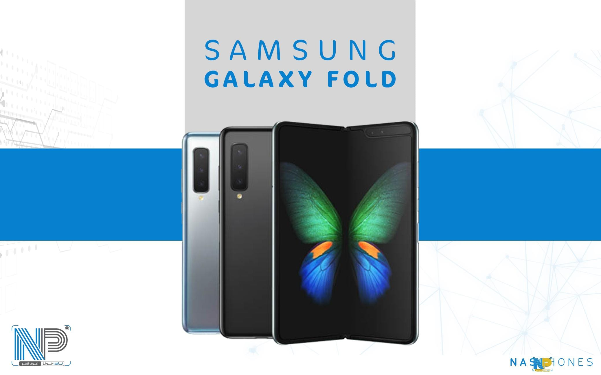 هاتف Samsung Galaxy Fold