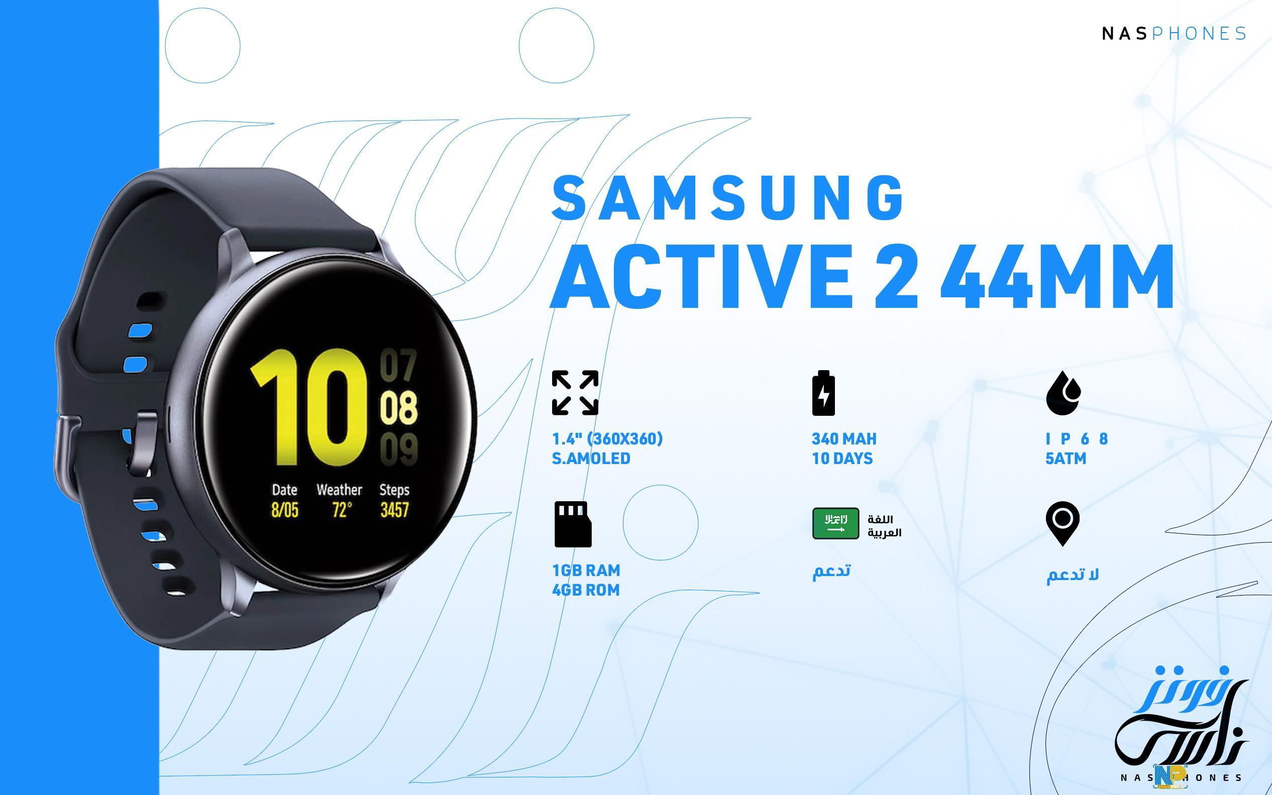 ساعة SAMSUNG Active 2 44mm