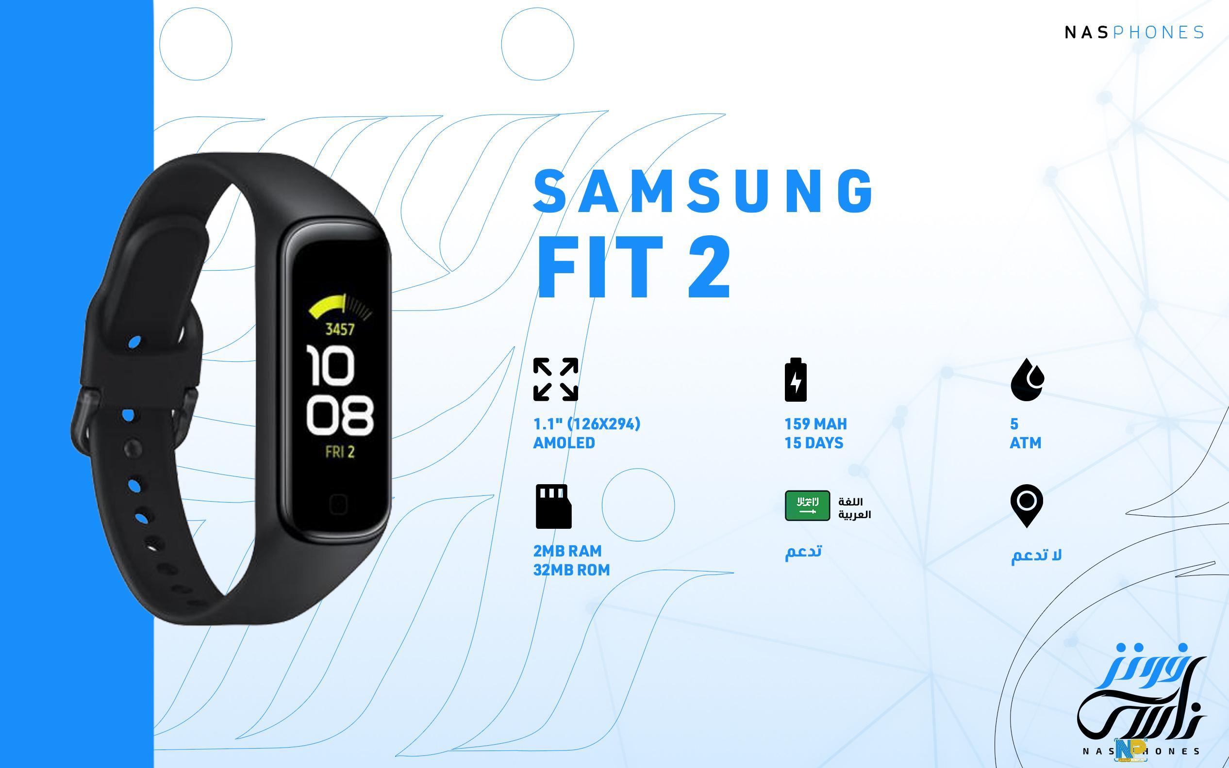 سوار Samsung Galaxy Fit 2