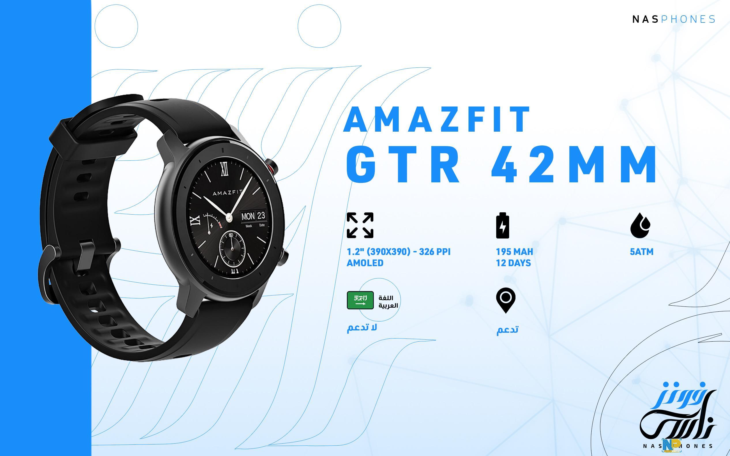 Amazfit GTR 42mm