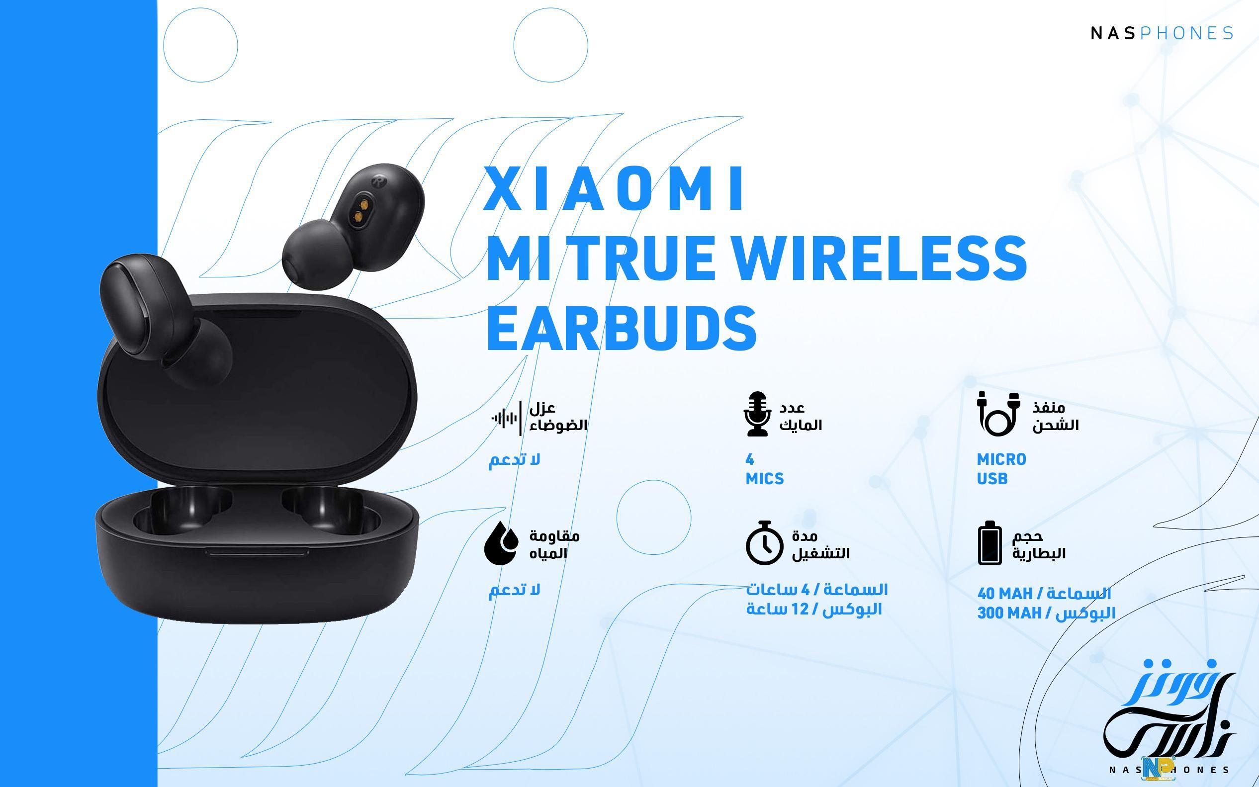 سماعة Xiaomi Mi True Wireless Earbuds