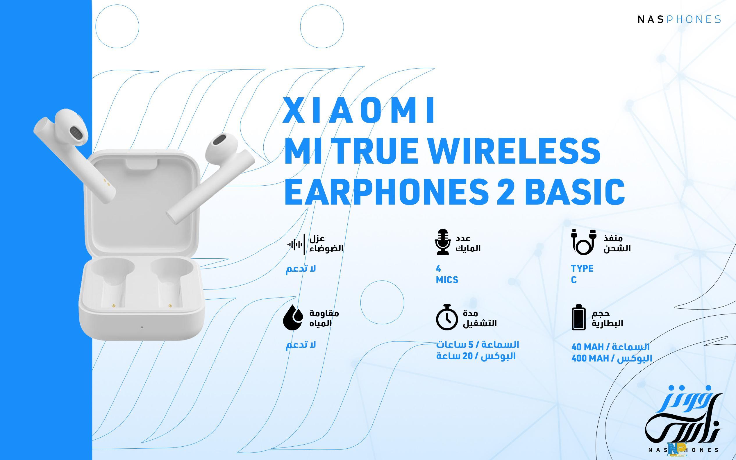 سماعة Mi True Wireless Earphones 2 Basic