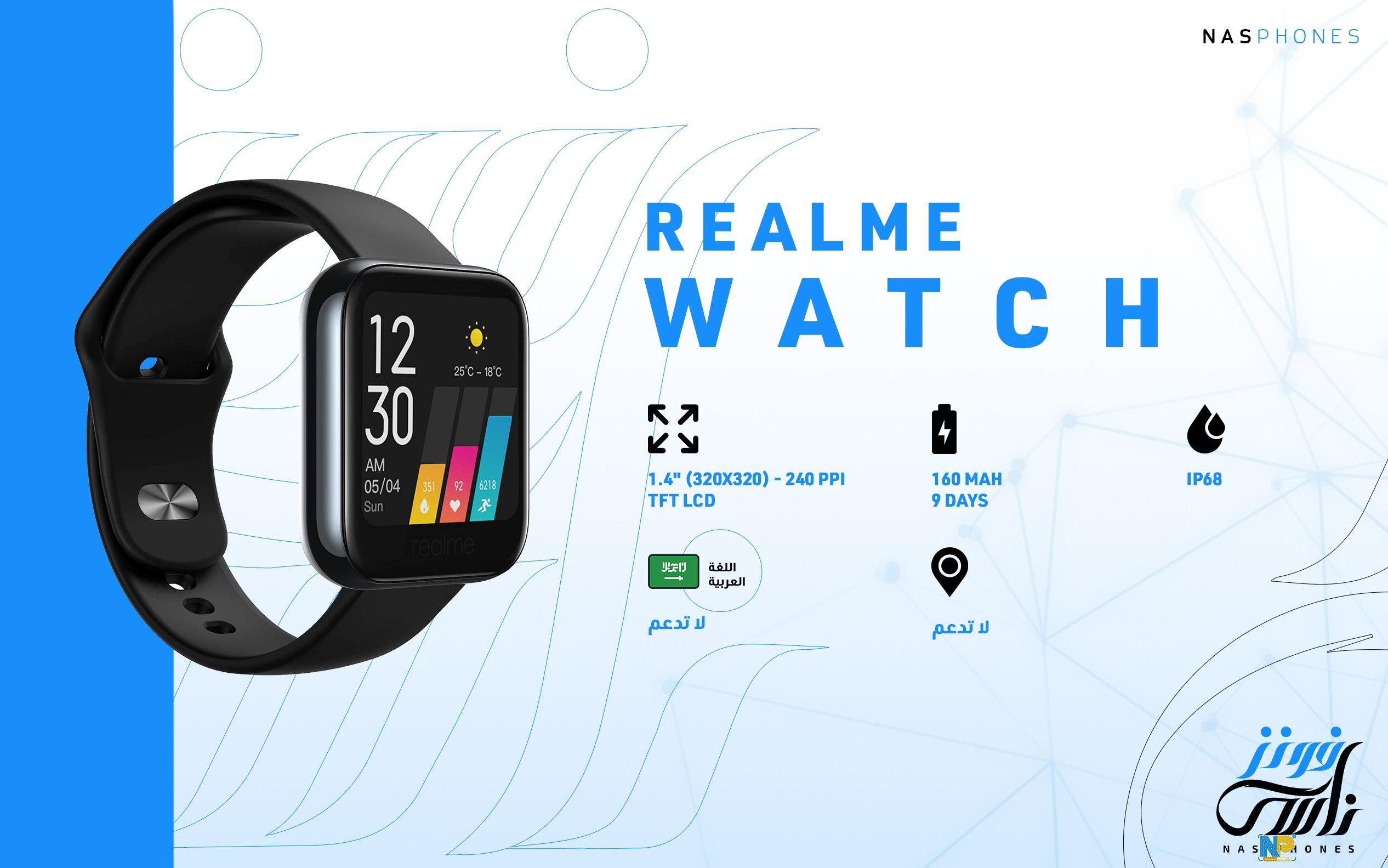 ساعة realme watch