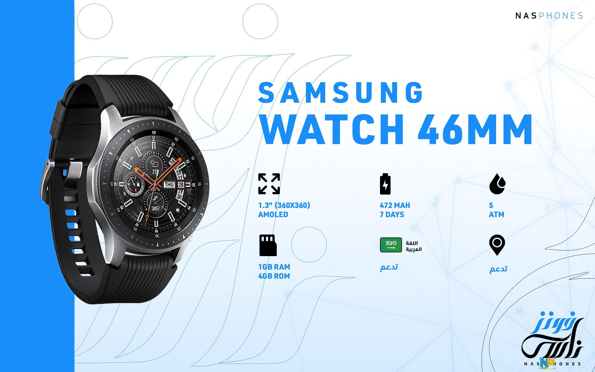 ساعة Watch 46mm