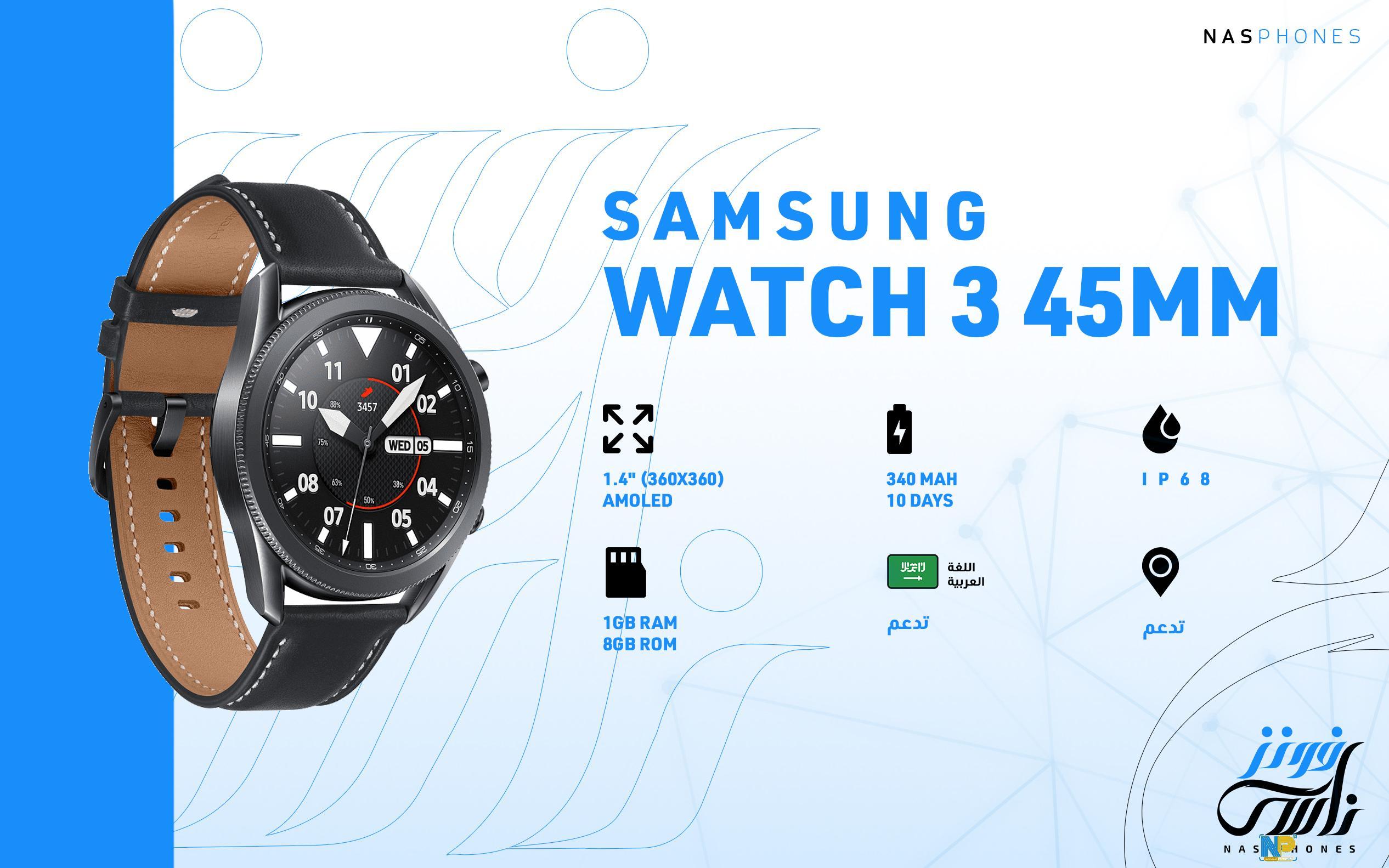 ساعة Galaxy Watch3 45mm